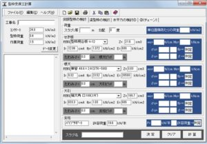 01 300x209 - 型枠支保工計算ソフトおすすめ4選!機能の違いを徹底比較!