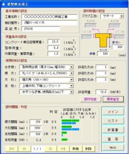 02 251x300 - 型枠支保工計算ソフトおすすめ4選!機能の違いを徹底比較!