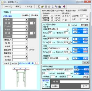 03 300x296 - 型枠支保工計算ソフトおすすめ4選!機能の違いを徹底比較!
