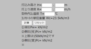 04 300x163 - 型枠側圧計算ソフトのおすすめは? コンクリートの側圧で注意する5つのポイント