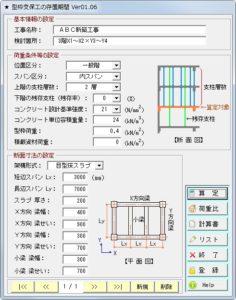 05 236x300 - 型枠支保工計算ソフトおすすめ4選!機能の違いを徹底比較!